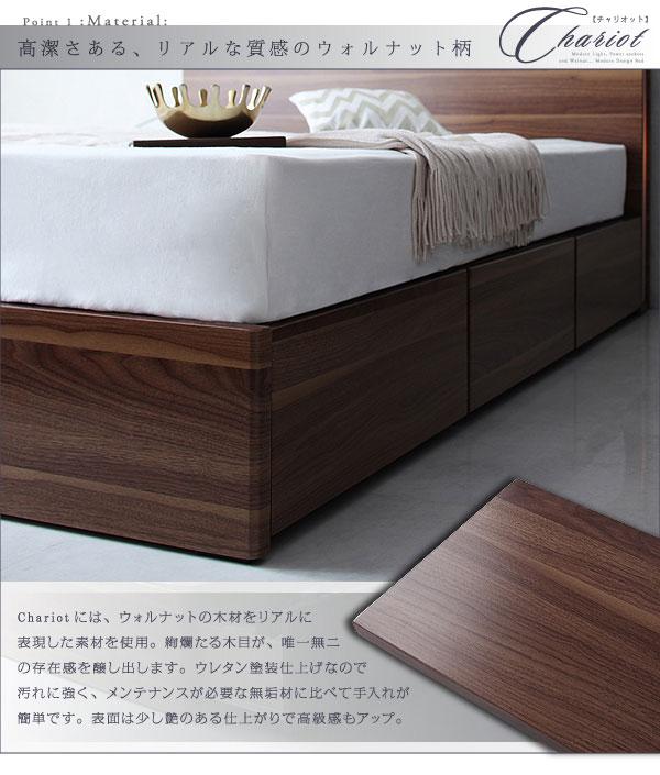 ベッド表面 ウォルナット柄