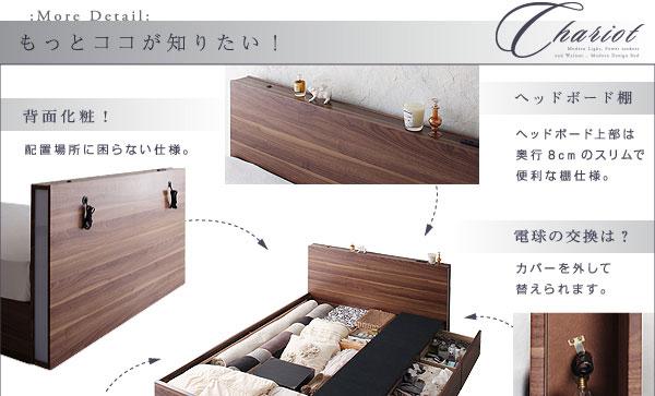 収納ベッド【Chariot】チャリオット特徴詳細