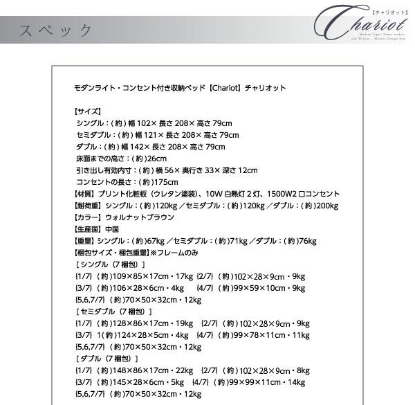 収納ベッド【Chariot】チャリオット詳細