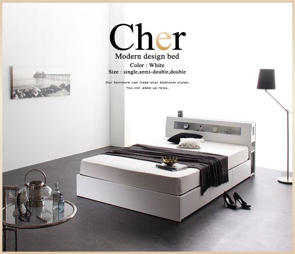 収納付きベッド【Cher】シェール