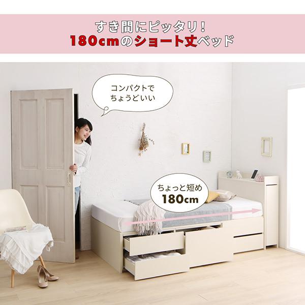 すき間にピッタリ!180cmのショート丈ベッド