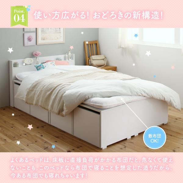このベッドなら布団で寝ることを想定した造りだから、今ある布団でも寝れちゃいます!