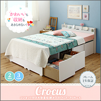 衣装ケースも入る チェストベッド【Crocus】クロキュス