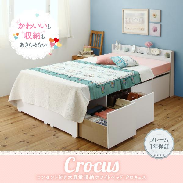 衣装ケースも入る チェストベッド【Crocus】クロキュス ベッドフレームのみ 引き出しなし シングル