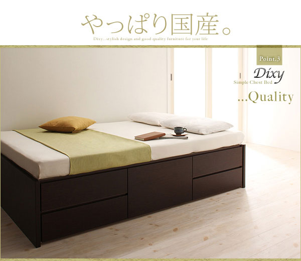 日本製収納付きベッド
