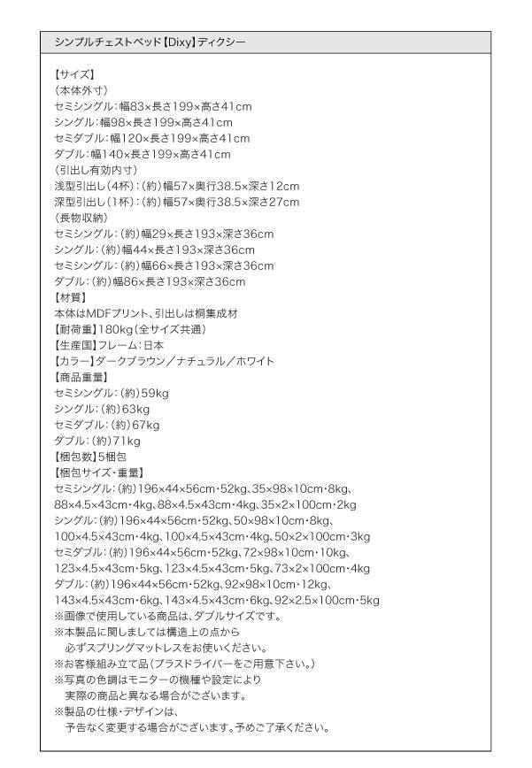 チェストベッド【Dixy】ディクシー詳細