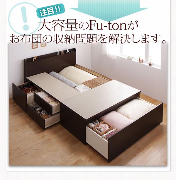大容量の収納付きベッドが解決します。
