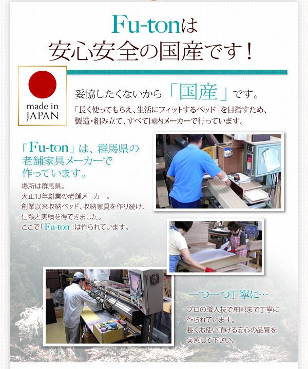 安全、安心の日本製