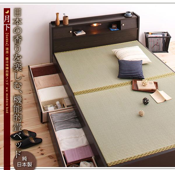 畳仕様収納付きベッド【月下】Gekka