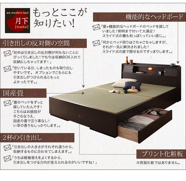 畳仕様収納付きベッド【月下】Gekkaのもっとここが知りたい!