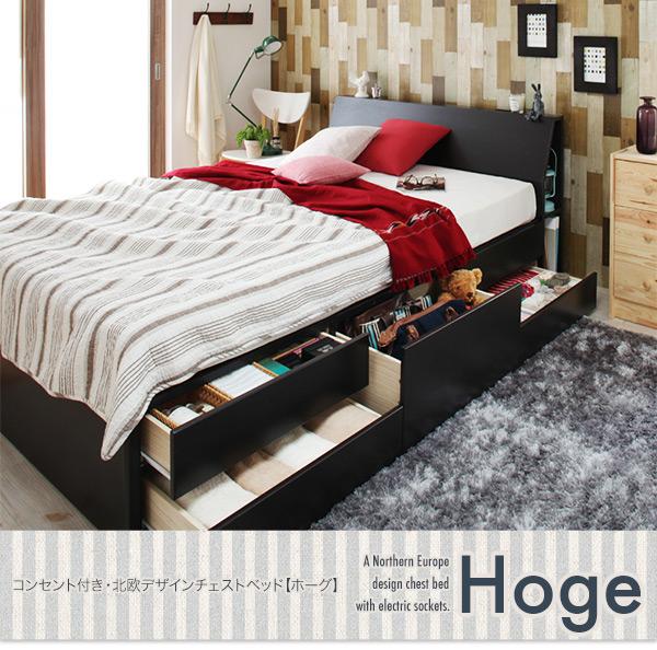 北欧デザイン チェストベッド【Hoge】ホーグ