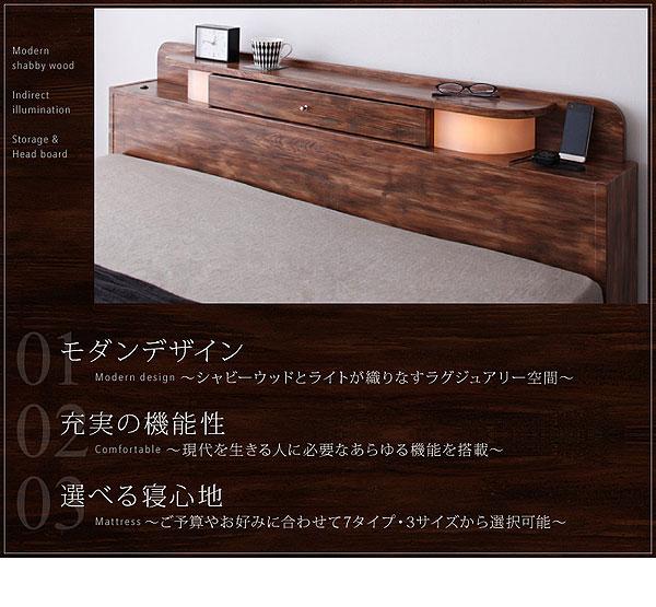 ヴィンテージ風 収納付きベッド【IDORDA】イドルダ ヘッドボード