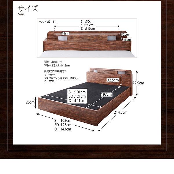 ヴィンテージ風 収納付きベッド【IDORDA】イドルダサイズ