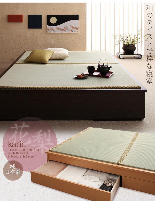 畳仕様収納付きベッド【花梨】Karin