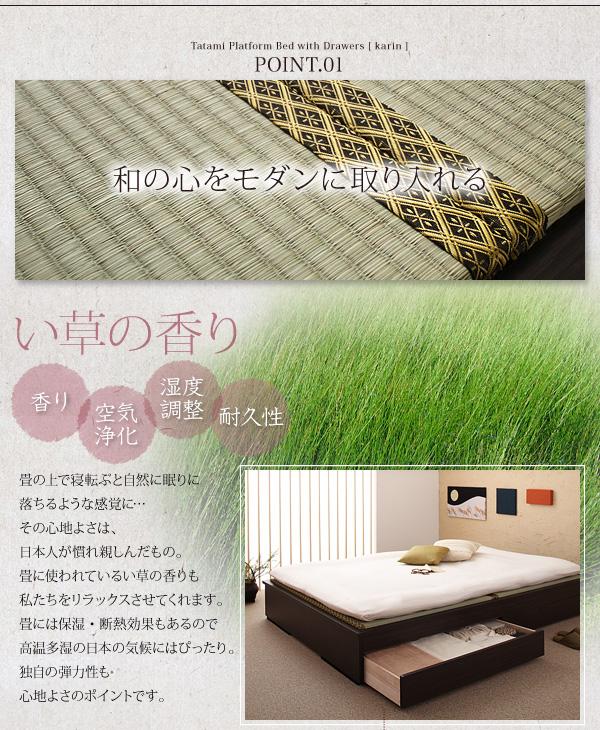 床板は畳仕様