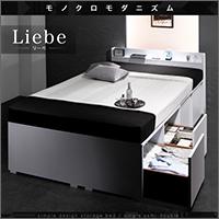 収納ケースも入る収納付きベッド【Liebe】リーベ
