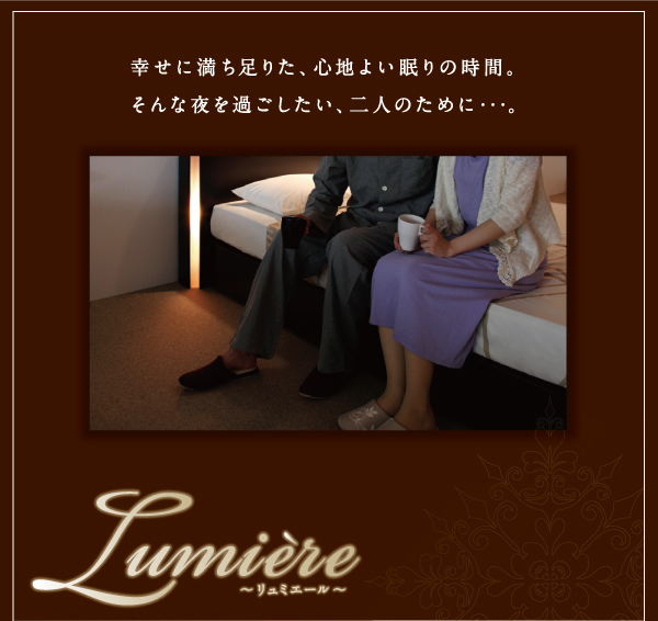 収納付きベッド【Lumare】ルマーレ