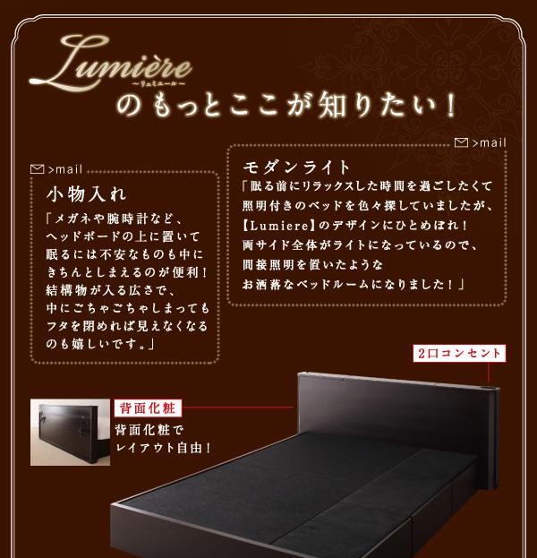 収納付きベッド【Lumare】ルマーレのここが知りたい。