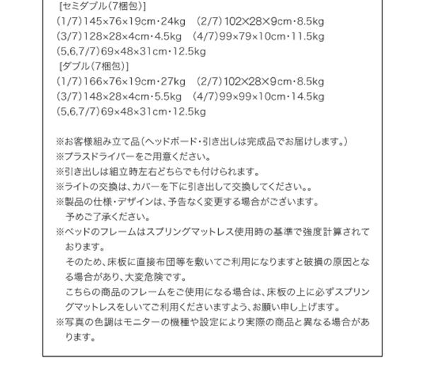 収納付きベッド【Lumare】ルマーレ詳細