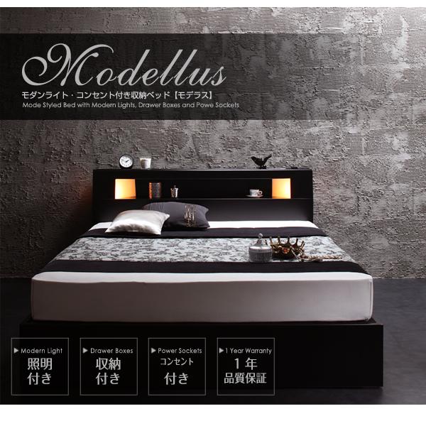 収納付きベッド【Modellus】モデラス
