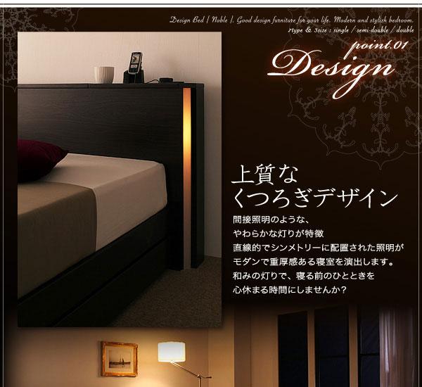 間接照明のような特徴の収納付きベッドノーブル
