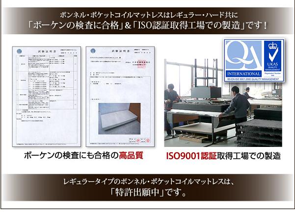 ISO認証取得工場