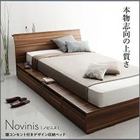 収納付きベッド【Novinis】ノビニス