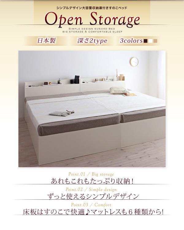 大容量収納付きすのこベッド【Open Storage】オープンストレージ特徴