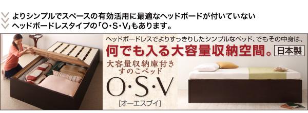 大容量収納付きすのこベッド【O・S・V】オーエスブイ ベッドフレームのみ シングル 深さラージ
