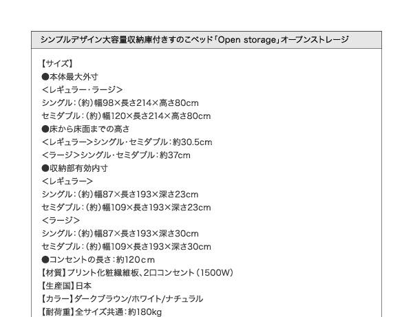 すのこベッド【Open Storage】オープンストレージ詳細