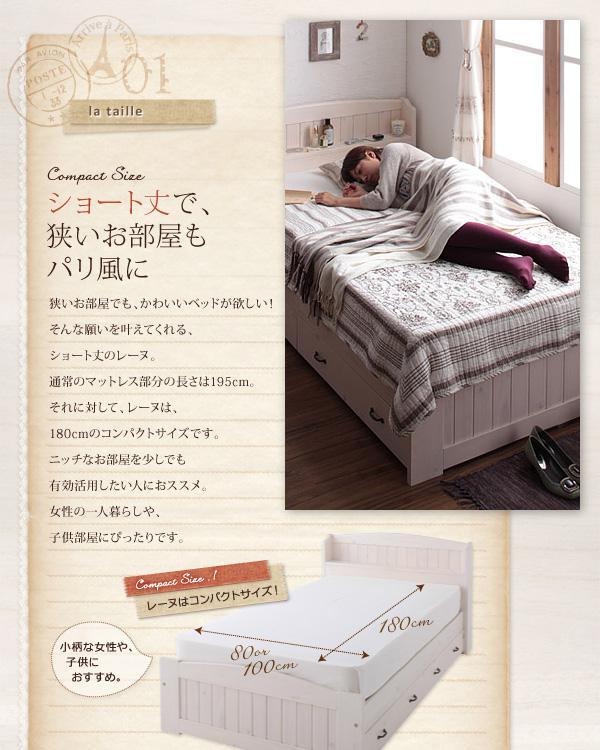 レーヌは180cmのコンパクトサイズのベッドです。
