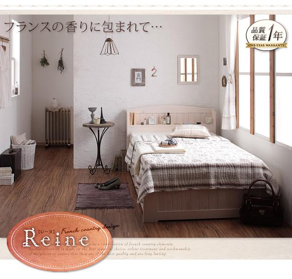 ショート丈 収納付きベッド【Reine】レーヌ