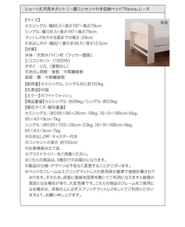 ショート丈 収納付きベッド【Reine】レーヌ詳細