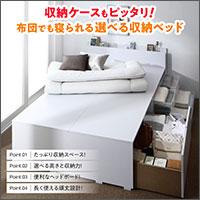 高さが選べる収納付きベッド【Schachtel】シャフテル