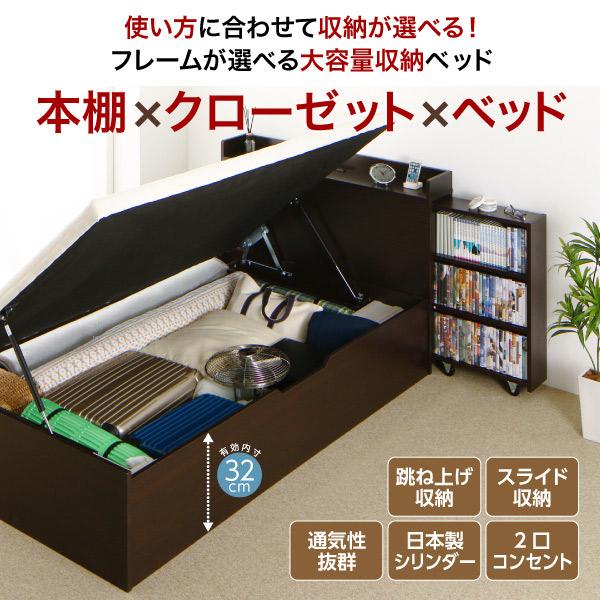 使い方に合わせて収納が選べる!フレームが選べる大容量収納ベッド