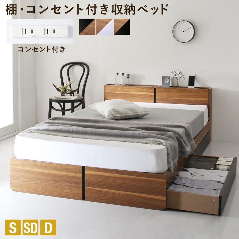 収納付きベッド【Separate】セパレート