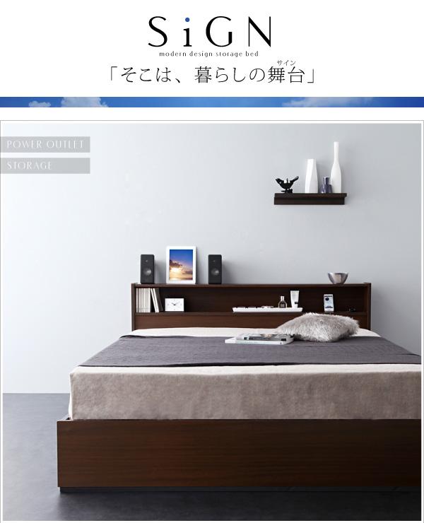 収納付きベッド【Sign】サイン