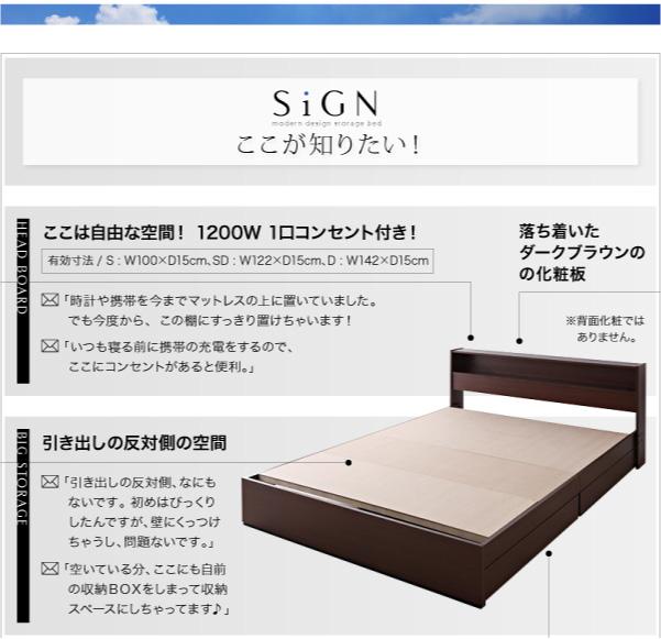 収納付きベッド【Sign】サインの詳細