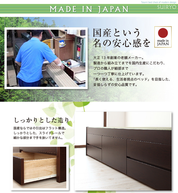 日本製ベッド