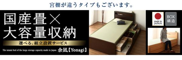 コンセント付き・モダン畳仕様収納付きベッド【余凪】よなぎ