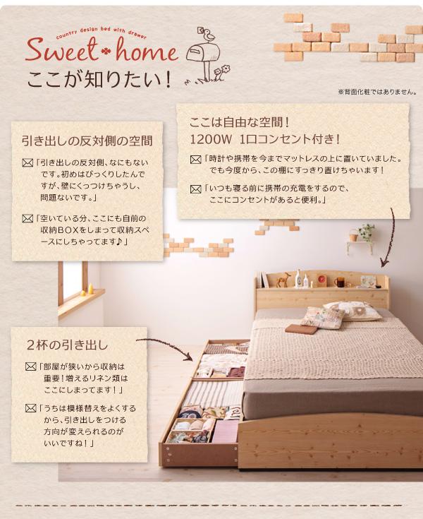 収納付きベッド【Sweet home】スイートホームのここが知りたい