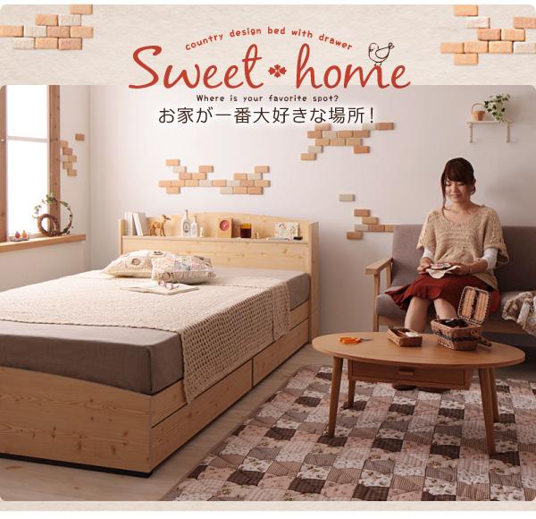 収納付きベッド【Sweet home】スイートホーム