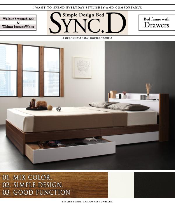 収納付きベッド【sync.D】シンク・ディ