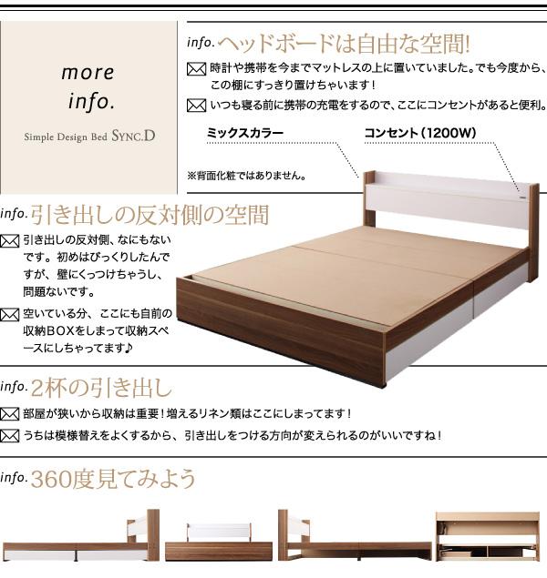 収納付きベッド【sync.D】シンク・ディの特徴