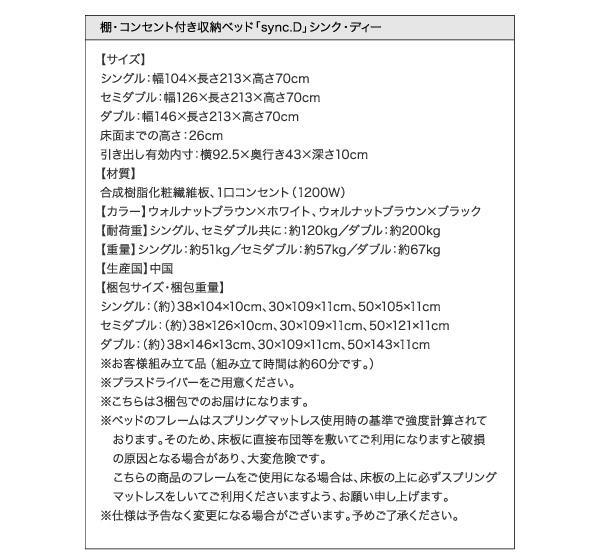 収納付きベッド【sync.D】シンク・ディ詳細