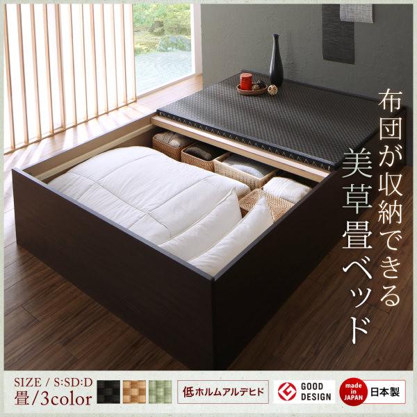 布団が収納できる・美草・小上がり畳ベッド