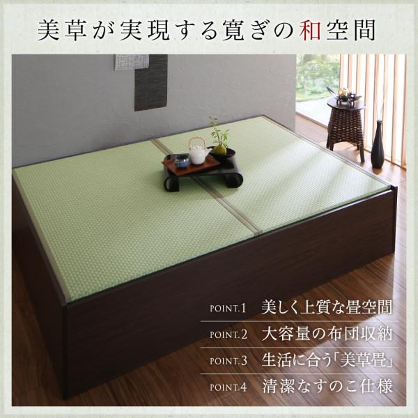 布団が収納できる・美草・小上がり畳ベッドの特徴