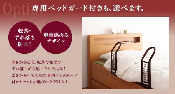 専用ベッドガード付きも選べます。