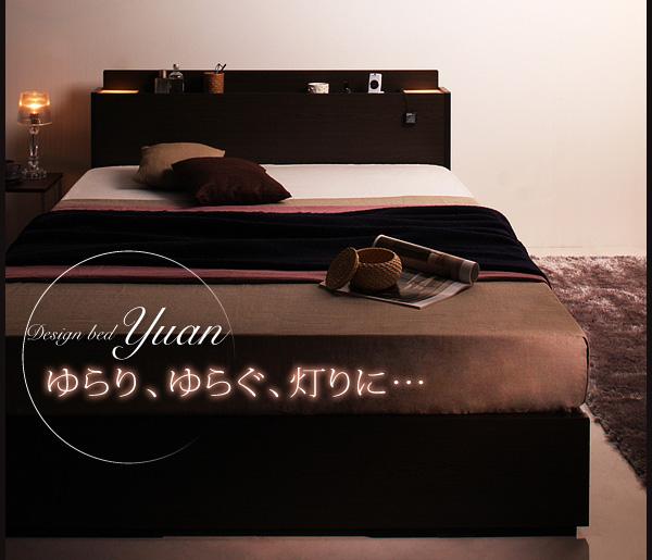 収納付きベッド【Yuan】ユアン