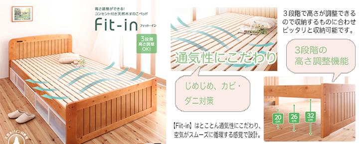 天然木すのこベッド【Fit-in】フィット